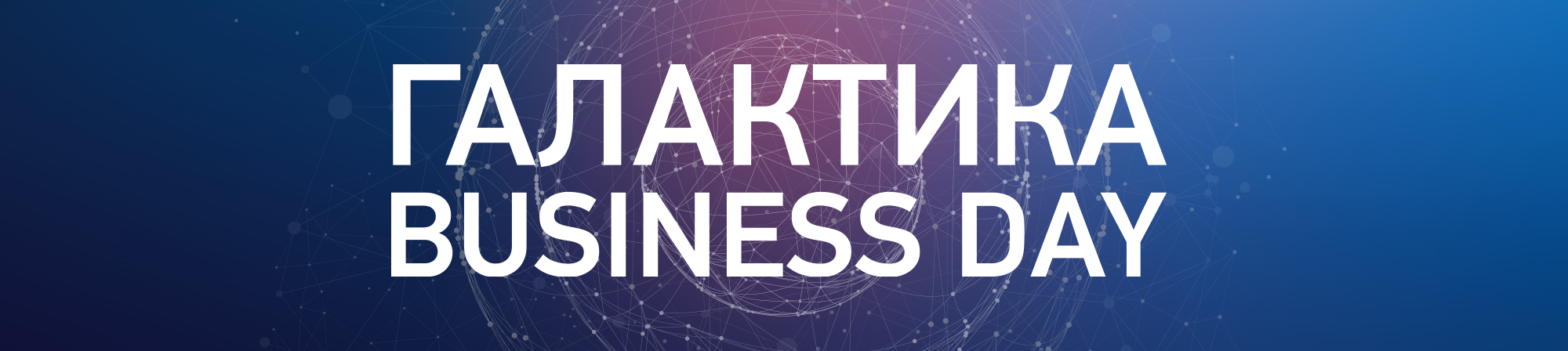ОМЕГАЛЬЯНС на конференции «Галактика Business Day»